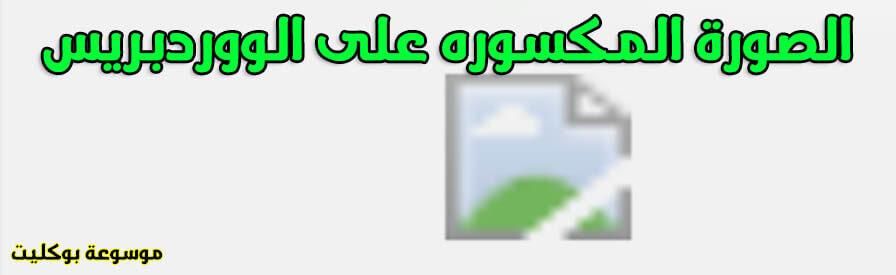 حل مشكلة الصورة مكسورة على الووردبريس وفشل تحميل الصورة