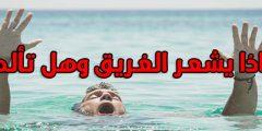 كيف يموت الإنسان غرقاً وما هو شعور الغريق؟