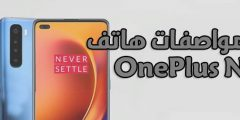 سعر ومواصفات هاتف OnePlus Nord 5G ومميزاتة المدهشة