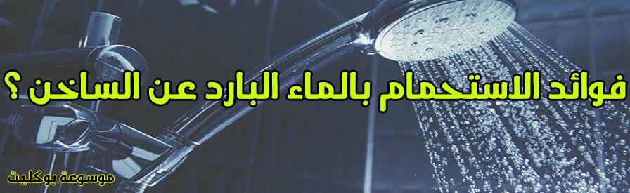 فوائد الإستحمام بالماء البارد عن الساخن وتأثيره على الجسم