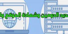 كيفية تجديد دومين وإستضافة وشهادة SSL للموقع