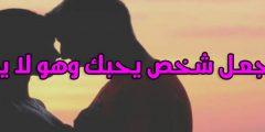 كيف تجعل شخص يحبك وهو لا يهتم بك