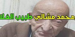 """قصه الدكتور محمد مشالي """"طبيب الغلابة"""""""