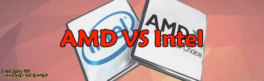 أيهما أفضل هل معالج Intel أم AMD وما مميزات وعيوب كل منهما