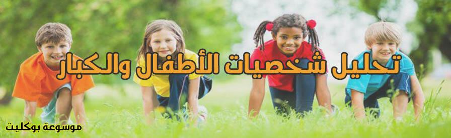 أنواع الشخصيات وكيفية التعامل معها للأطفال والكبار بالتفصيل