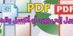 تحويل الـ PDF إلي وورد أو أكسل والعكس بدون برامج للمحاسبين