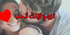 تزوج لأنك تحب فليس الحب حراما