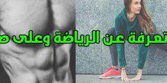 فوائد الرياضة على جسم الإنسان النفسية والبدنية