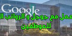 كيف تعمل مع جوجل برواتب الشهرية خيالية تصل إلى 30 ألف دولار شهرياً