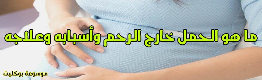 ما هو الحمل خارج الرحم؟ وأسبابه وعلاجة والوقايه منه