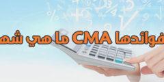 ما هي شهادة CMA وما فوائدها وكيف تحصل عليها