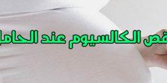 نقص الكالسيوم عند الحامل وأعراضة ونصائح هامة أثناء الحمل