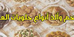 إصنعي حلويات العيد بجميع أنواعها الكحك والبسكوت اللذيذ