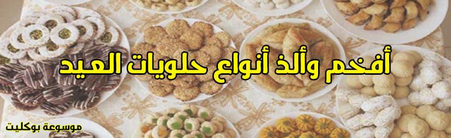 إصنع حلويات العيد بجميع أنواعها الكحك والبسكوت اللذيذ