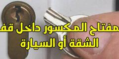 3 طرق لإزالة المفتاح المكسور داخل قفل باب الشقة أو السيارة