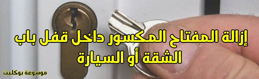 كيفية إزالة المفتاح المكسور داخل قفل باب الشقة أو السيارة