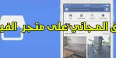 عمل إعلان لمنتجاتك على متجر الفيس بوك مجاني لبيع منتجاتك
