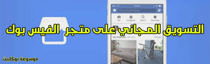 عمل إعلان لمنتجاتك متجر الفيس بوك مجاني لبيع منتجاتك