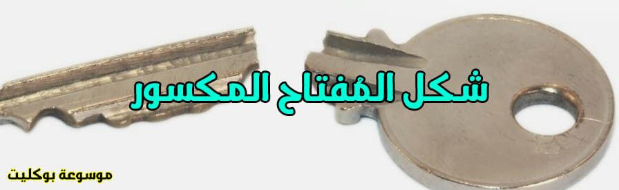 المفتاح المكسور من الكالون أو القفل