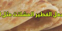 طريقة عمل الفطير المشلتت مثل المحلات أكلة شهية مصرية