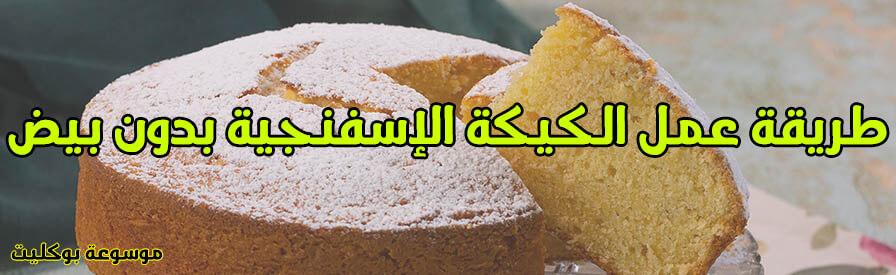 طريقة عمل الكيكة الإسفنجية بدون بيض الطرية والهشة