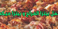 طريقة عمل بيتزا الفراخ و بيتزا ميكس لحوم في المنزل مثل الجاهز