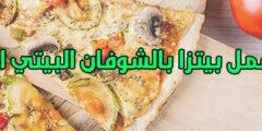 طريقة عمل بيتزا بالشوفان البيتي المشبعة ذات مذاق رائع