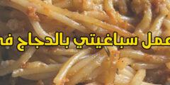 طريقة عمل سباغيتي بالدجاج في الفرن وجبة شهية سريعة