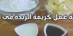 طريقة عمل كريمة الزبدة لتزيين التورتة للحصول على ألذ طعم