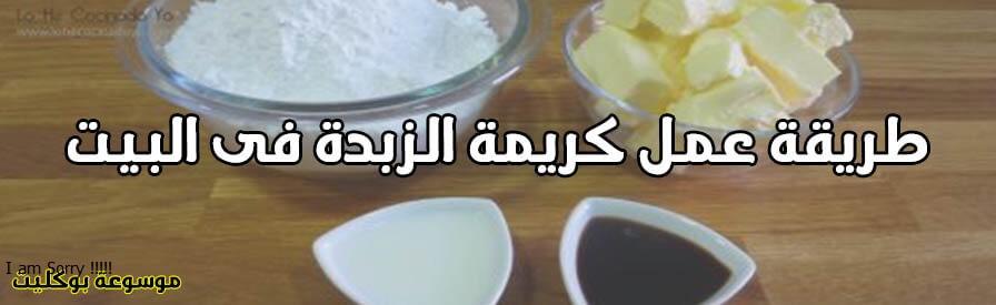 طريقة عمل كريمة الزبدة لتزيين التورتة بأسهولة جداً