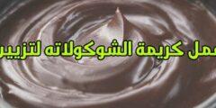 طريقة عمل كريمة الشوكولاته لحشو الكيك وتزيينه