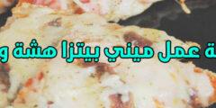 طريقة عمل ميني بيتزا هشة وطرية اللذيذة من مطبخ المنزل