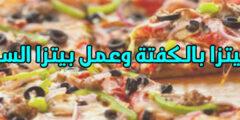 طريقة عمل بيتزا بالكفتة وعمل بيتزا السينابون اللذيذه بالحشو والإضافات