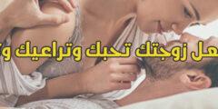 كيف تجعل زوجتك تحبك وتراعيك وتهتم بك في وجودك أو غيابك