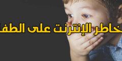 مخاطر الإنترنت على الطفل وطريقة مراقبة هاتف طفلك والتحكم به