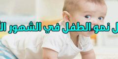 مراحل نمو الطفل في الشهور الأولى بشكل كوميدي