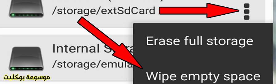 تطبيقات حذف الصور والبيانات من الهاتف بدون إسترجاع