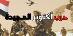 ماذا تعرف عن حرب أكتوبر وماذا فعلت مصر بأمريكا