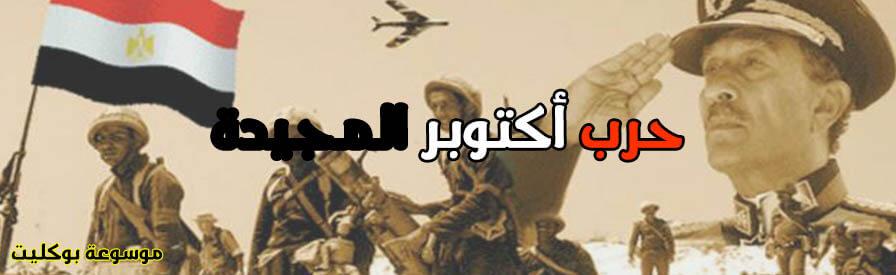 ماذا تعرف عن حرب أكتوبر وماذا فعلت مصر بأمريكا والأتحاد السوفيتى