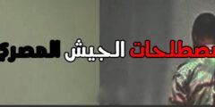 مصطلحات الجيش المصري كلمات لن تسمعها إلا وأنت في الجيش