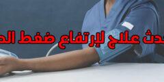 أحدث علاج إرتفاع ضغط الدم المفاجئ ومعرفة أعراضه