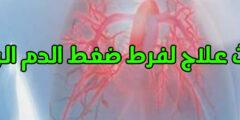 أحدث علاج فرط ضغط الدم الرئوي وأسبابه وأعراضه