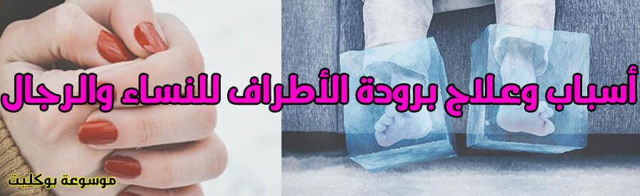 أسباب وعلاج برودة الأطراف للنساء والرجال وللحامل