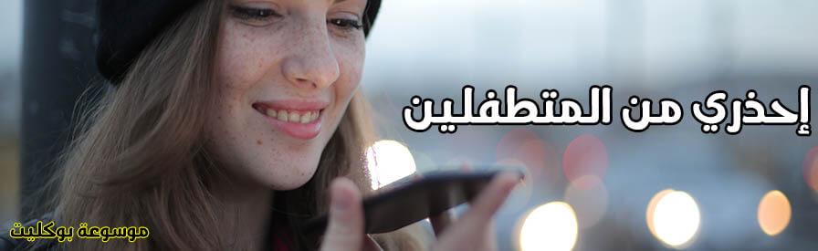 منع الغرباء من إرسال رسائل على الفيس بوك