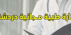 استشارة طبية مجانية – اسأل طبيب مجاناً