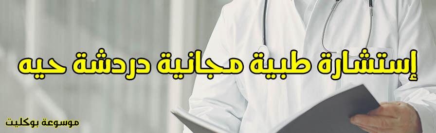 استشارة طبية مجانية