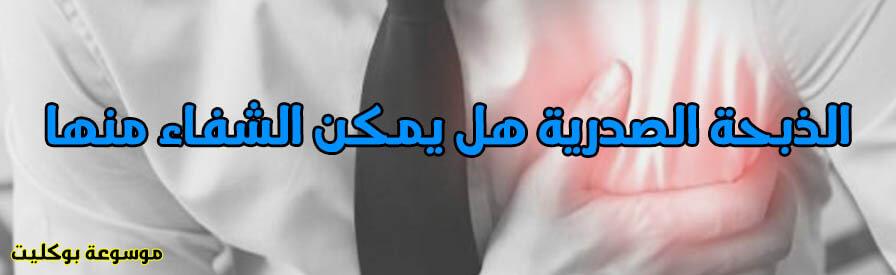 الذبحة الصدرية أعراضها وأسبابها وهل يمكن الشفاء منها