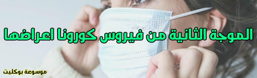 الموجة الثانية من فيروس كورونا اعراضها ومخاطرها