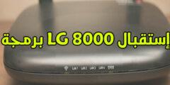 برمجة أكسس LG 8000 إرسال وإستقبال