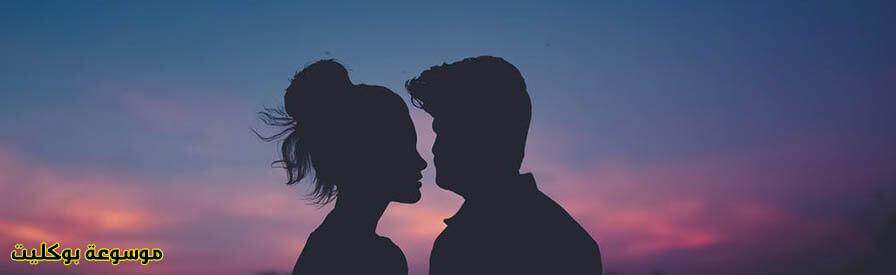 الحب بين الزوجين
